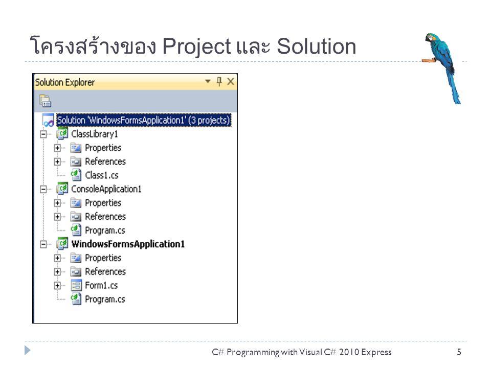 โครงสร้างของ Project และ Solution