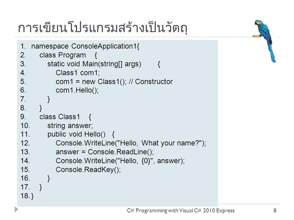การเขียนโปรแกรมสร้างเป็นวัตถุ