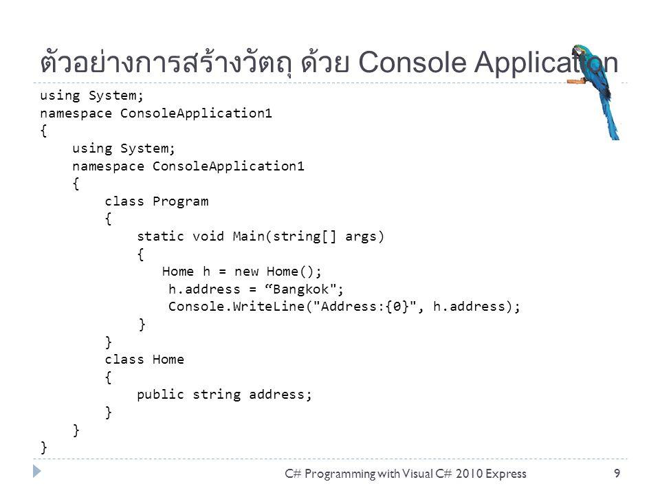 ตัวอย่างการสร้างวัตถุ ด้วย Console Application