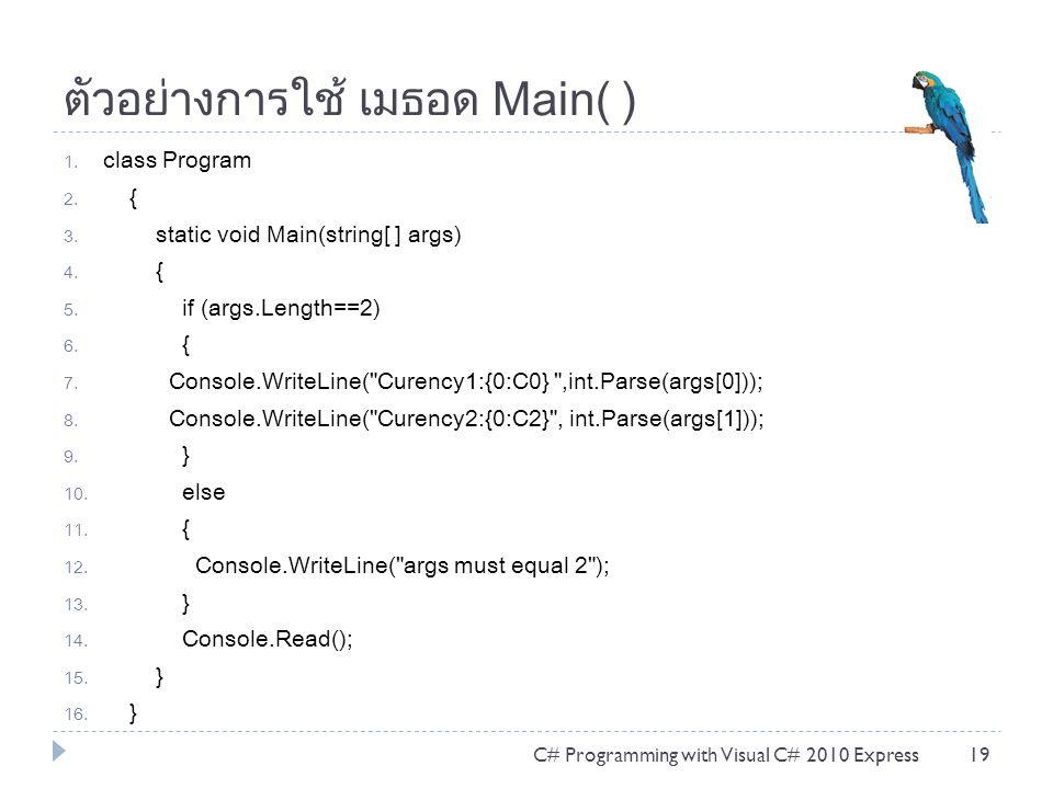 ตัวอย่างการใช้ เมธอด Main( )