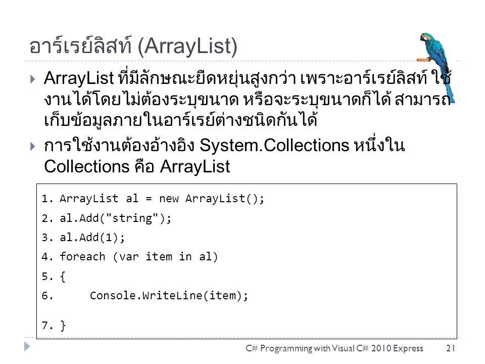 อาร์เรย์ลิสท์ (ArrayList)