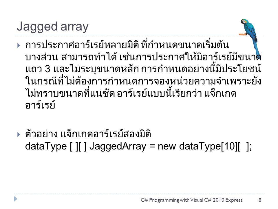 Jagged array
