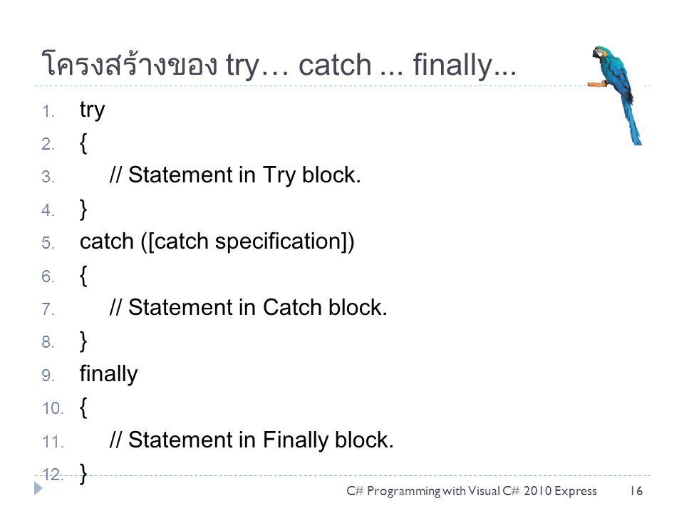 โครงสร้างของ try… catch ... finally...