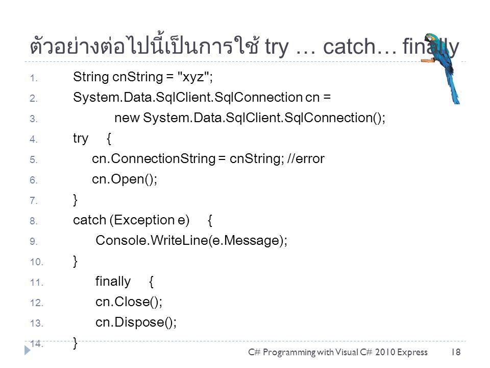 ตัวอย่างต่อไปนี้เป็นการใช้ try … catch… finally