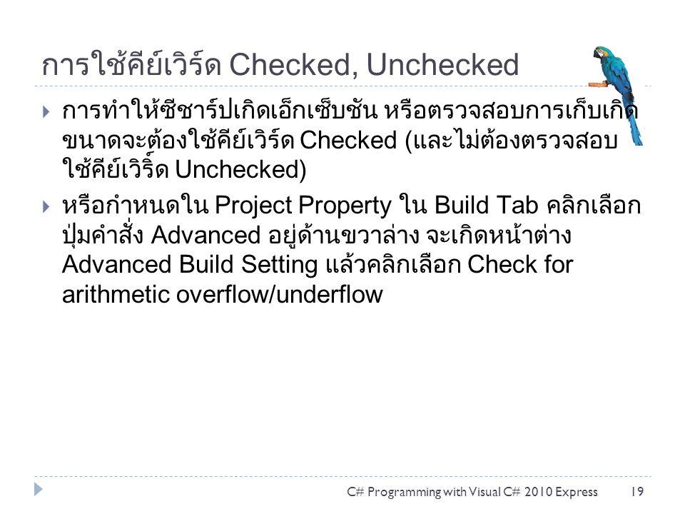 การใช้คีย์เวิร์ด Checked, Unchecked