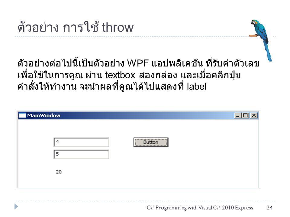 ตัวอย่าง การใช้ throw