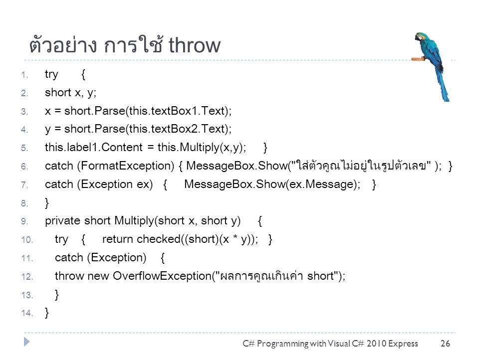 ตัวอย่าง การใช้ throw try { short x, y;