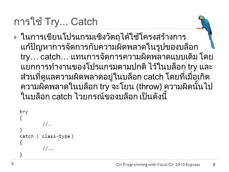การใช้ Try... Catch