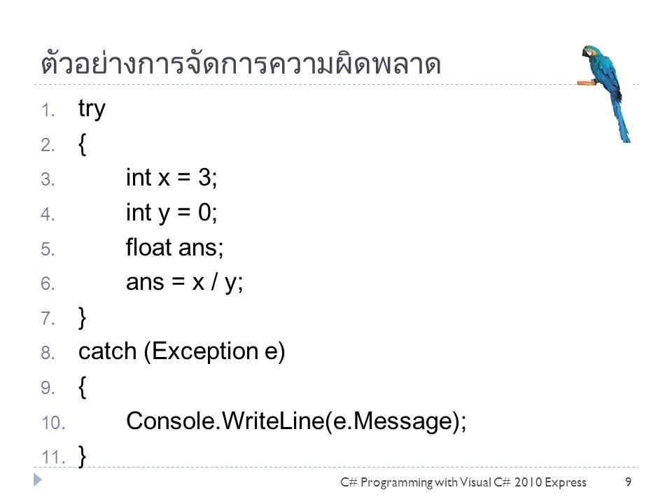 ตัวอย่างการจัดการความผิดพลาด