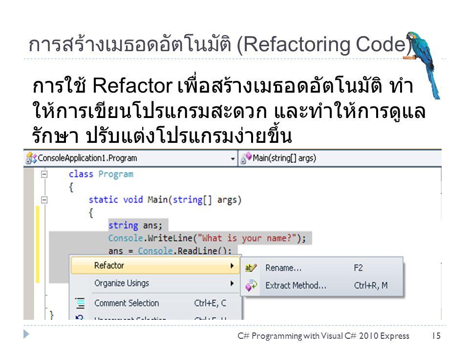 การสร้างเมธอดอัตโนมัติ (Refactoring Code)