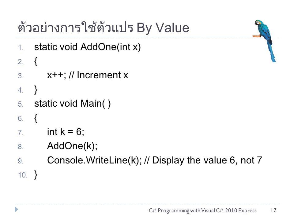 ตัวอย่างการใช้ตัวแปร By Value