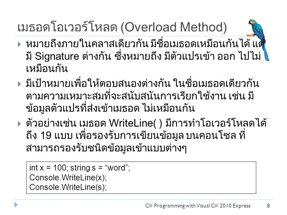 เมธอดโอเวอร์โหลด (Overload Method)