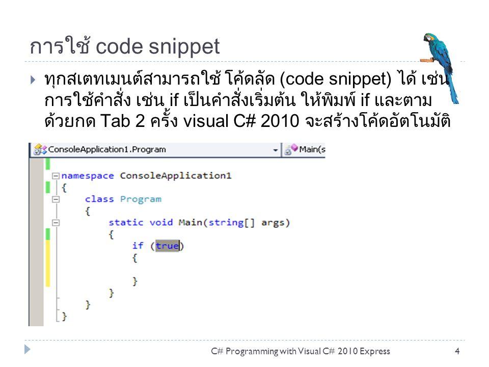 การใช้ code snippet