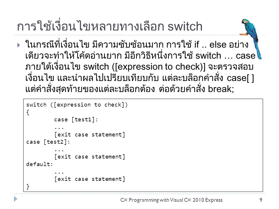 การใช้เงื่อนไขหลายทางเลือก switch