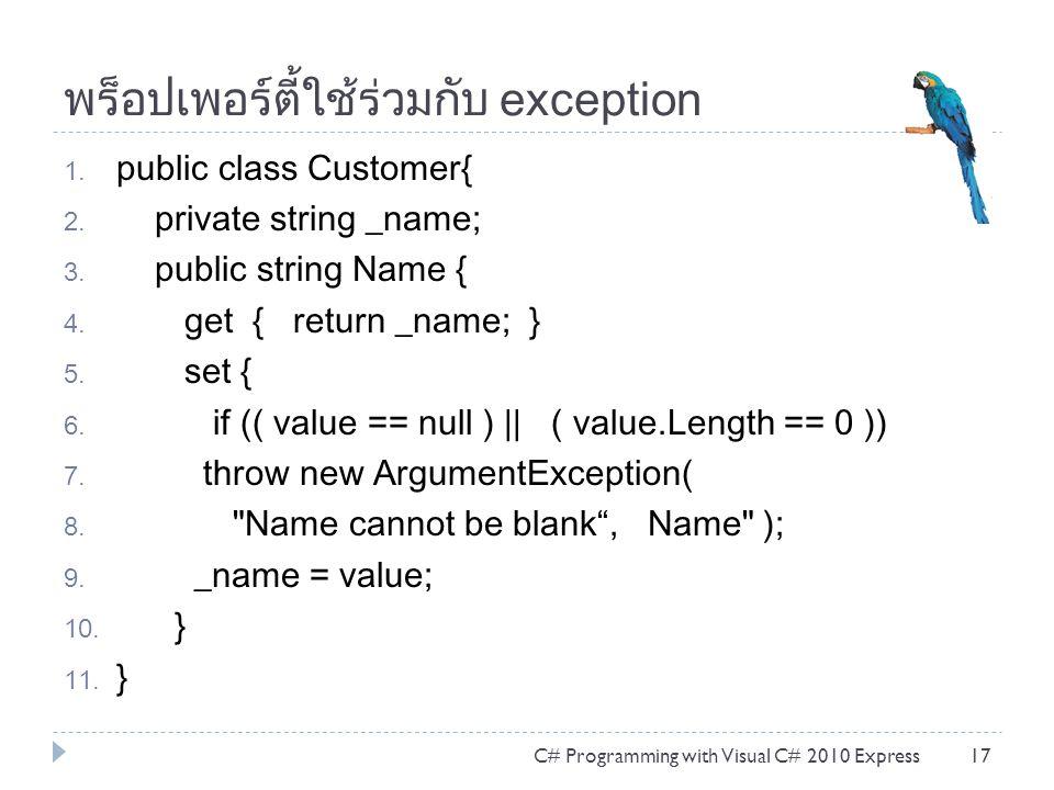 พร็อปเพอร์ตี้ใช้ร่วมกับ exception