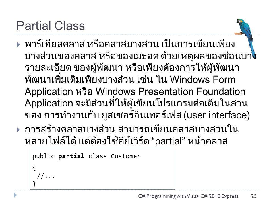 Partial Class