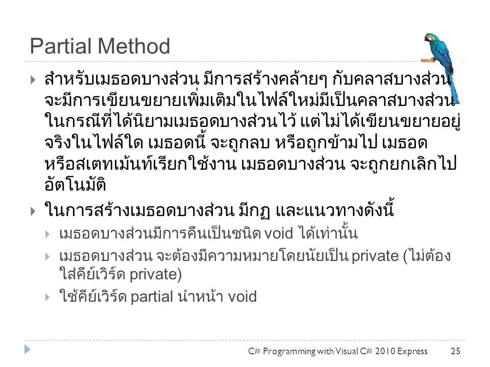 Partial Method