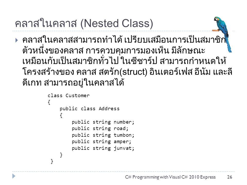 คลาสในคลาส (Nested Class)