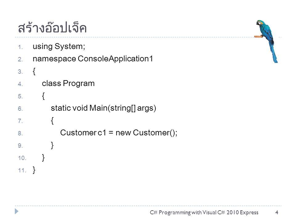 สร้างอ๊อปเจ็ค using System; namespace ConsoleApplication1 {