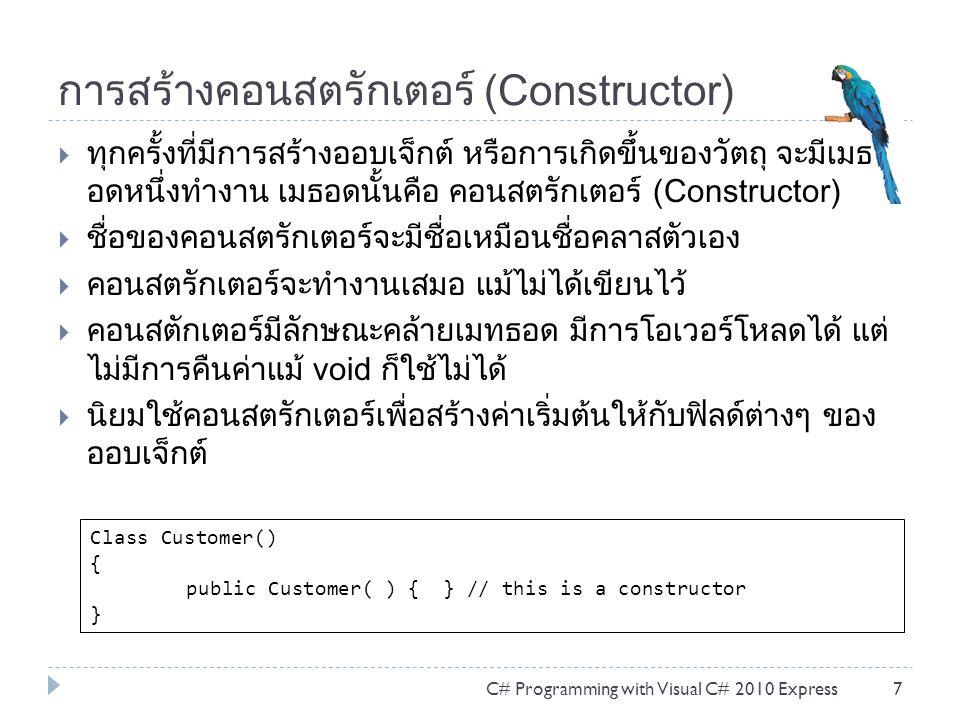 การสร้างคอนสตรักเตอร์ (Constructor)
