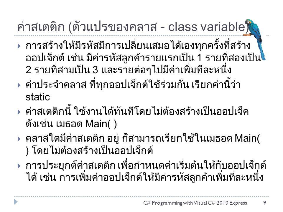 ค่าสเตติก (ตัวแปรของคลาส - class variable)