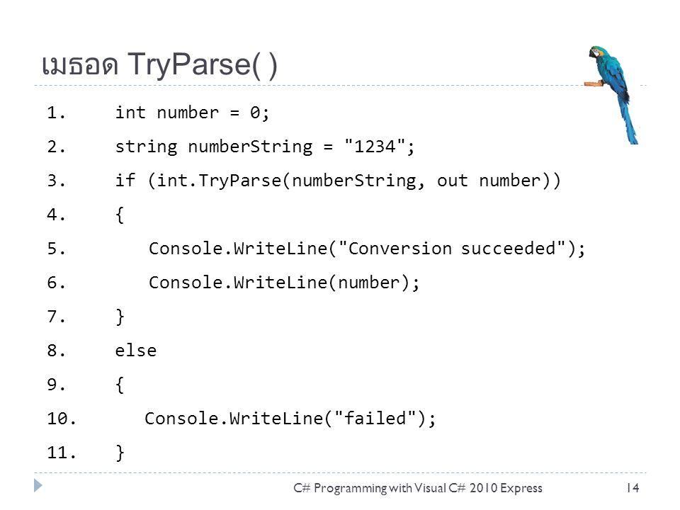 เมธอด TryParse( ) int number = 0; string numberString = 1234 ;