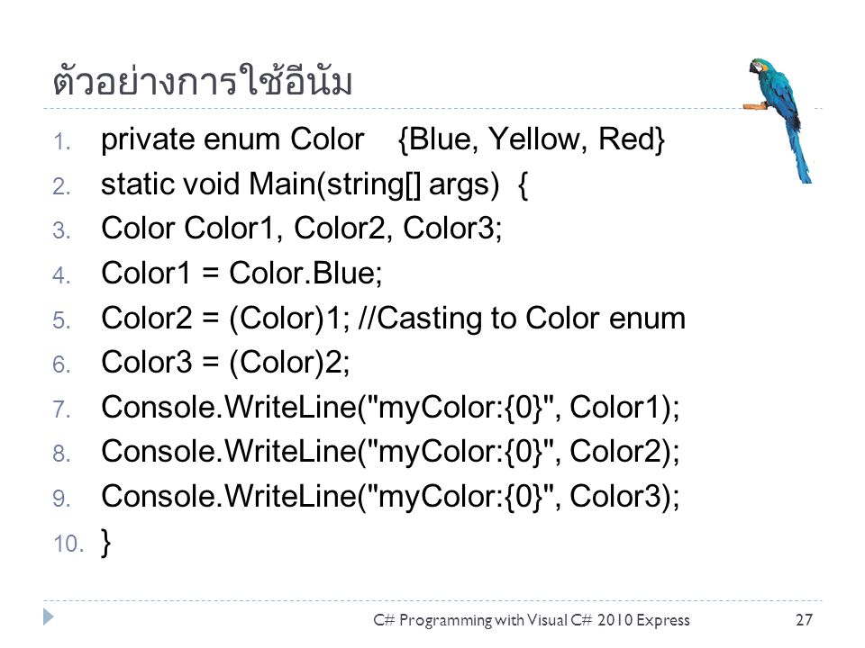 ตัวอย่างการใช้อีนัม private enum Color {Blue, Yellow, Red}