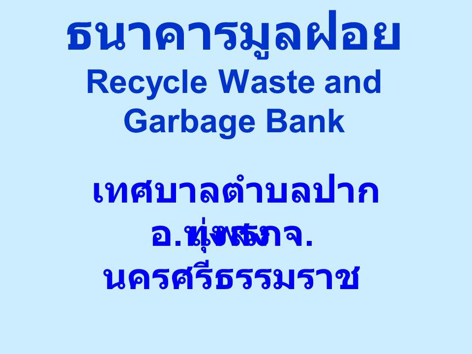 ธนาคารมูลฝอย Recycle Waste and Garbage Bank