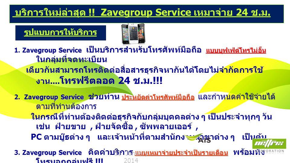 บริการใหม่ล่าสุด !! Zavegroup Service เหมาจ่าย 24 ช.ม.