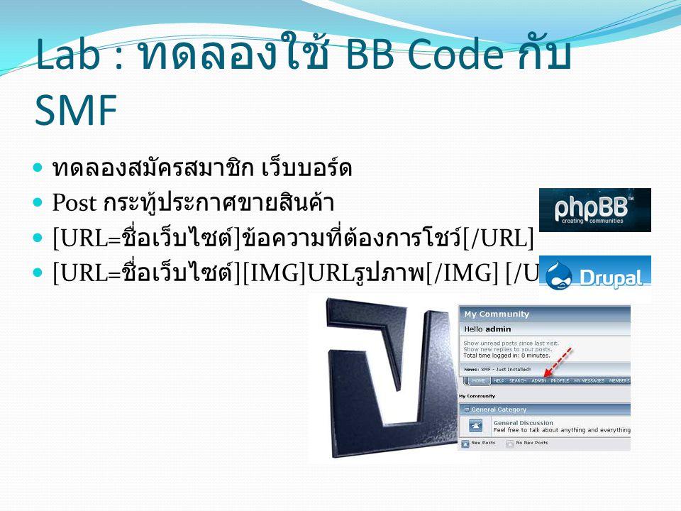 Lab : ทดลองใช้ BB Code กับ SMF