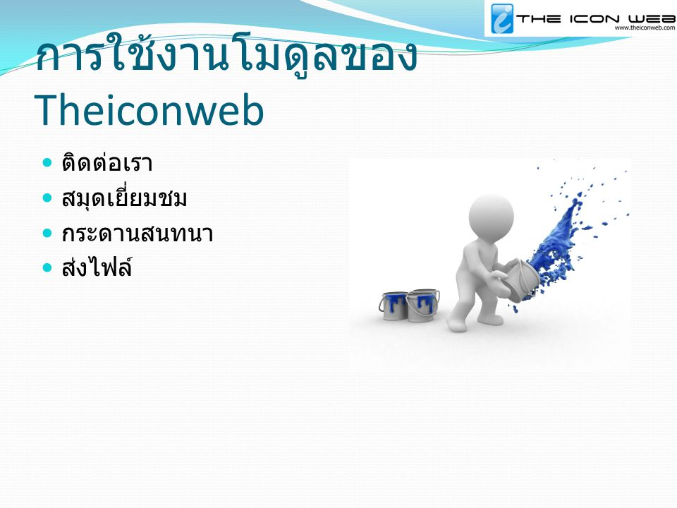 การใช้งานโมดูลของ Theiconweb