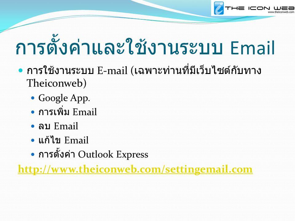 การตั้งค่าและใช้งานระบบ Email