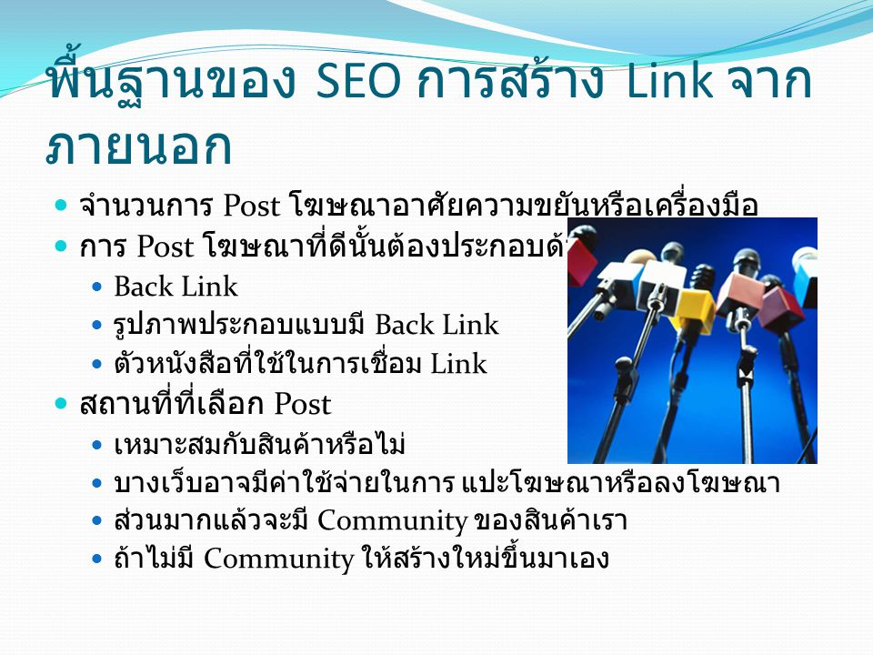 พื้นฐานของ SEO การสร้าง Link จากภายนอก