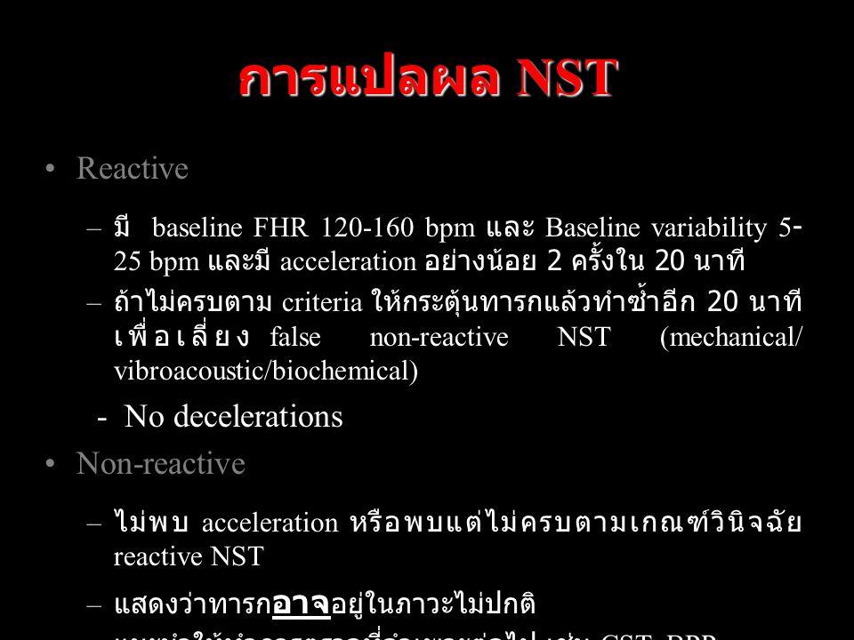 การแปลผล NST Reactive Non-reactive