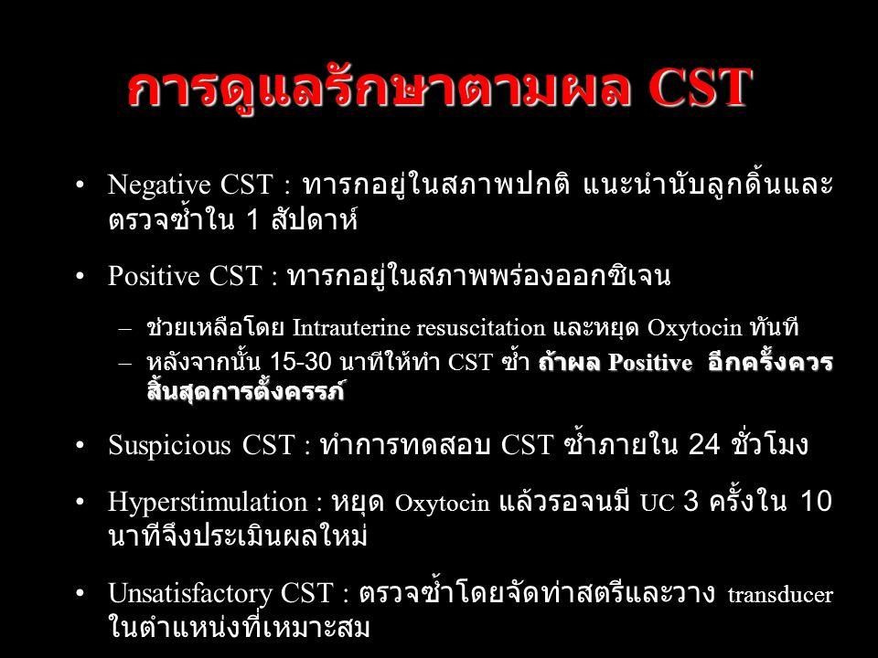 การดูแลรักษาตามผล CST