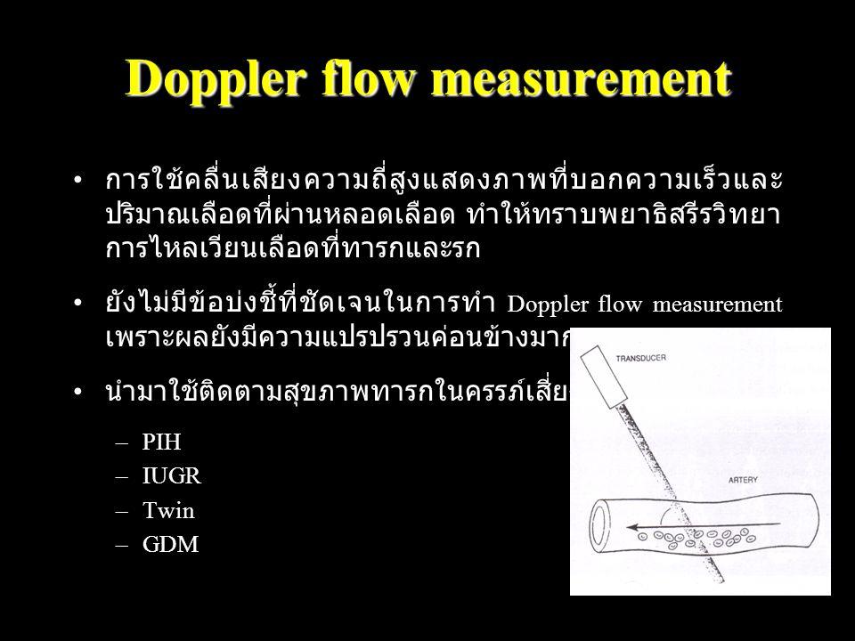 Doppler flow measurement