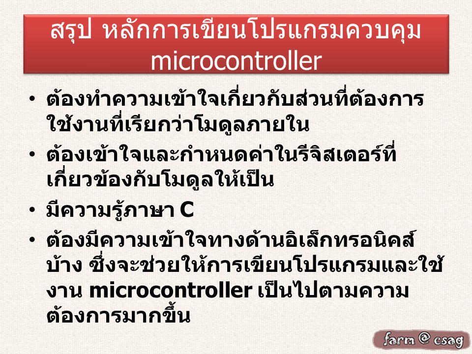 สรุป หลักการเขียนโปรแกรมควบคุม microcontroller