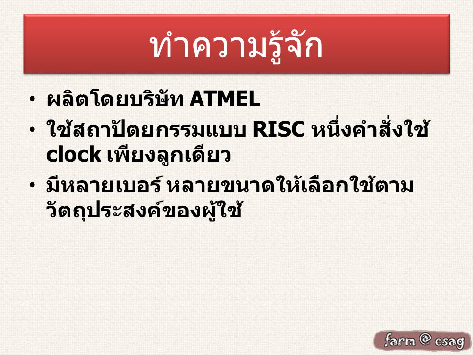 ทำความรู้จัก ผลิตโดยบริษัท ATMEL