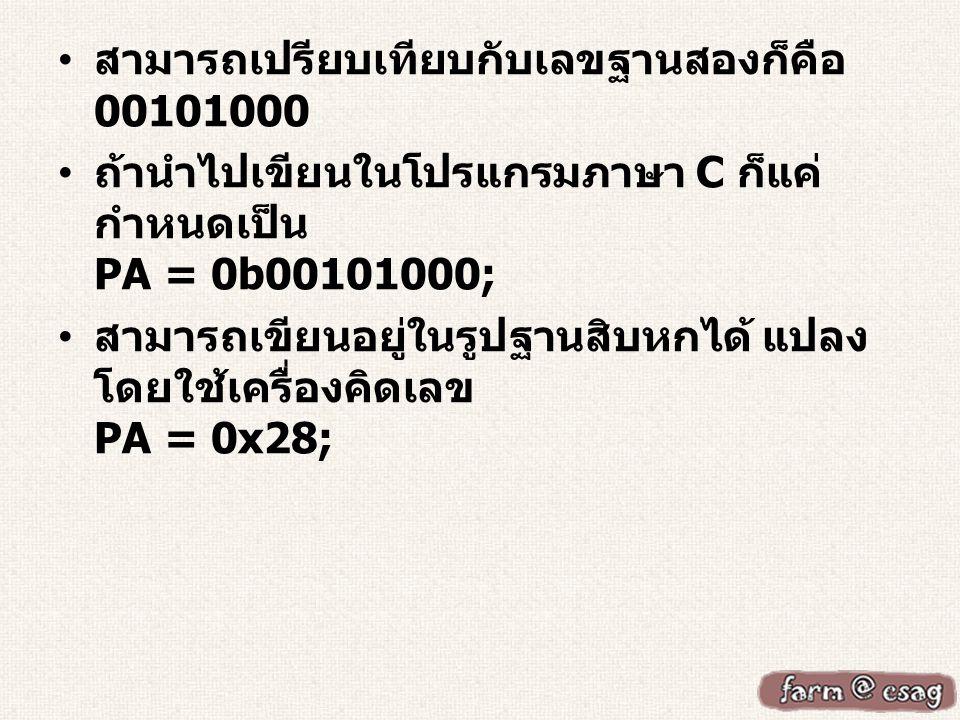 สามารถเปรียบเทียบกับเลขฐานสองก็คือ 00101000