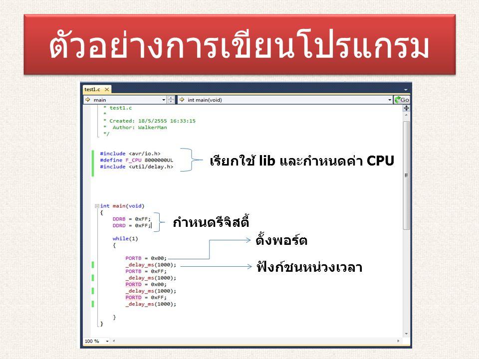 ตัวอย่างการเขียนโปรแกรม