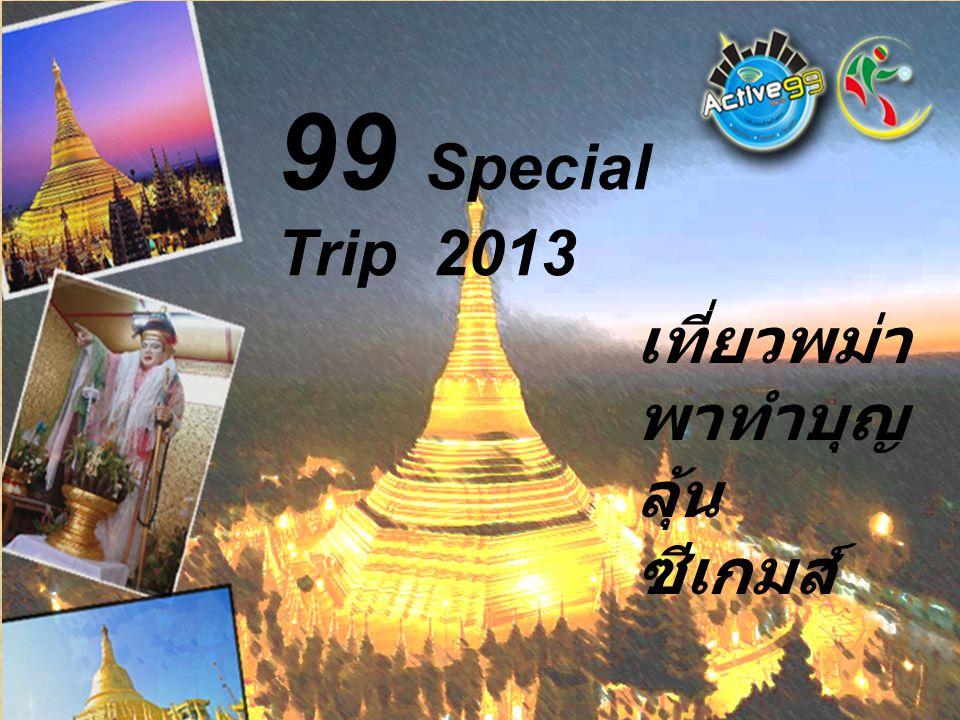 99 Special Trip 2013 เที่ยวพม่า พาทำบุญ ลุ้นซีเกมส์