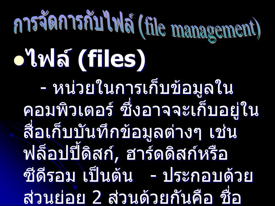 การจัดการกับไฟล์ (file management)
