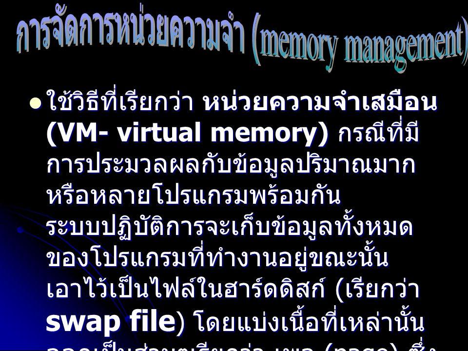การจัดการหน่วยความจำ (memory management)