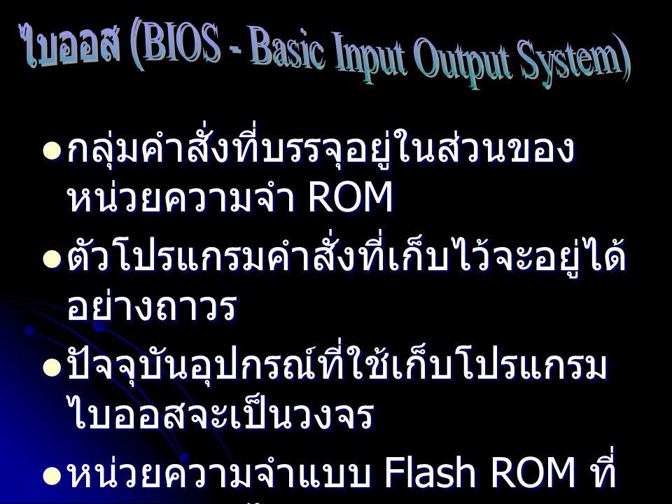 ไบออส (BIOS - Basic Input Output System)