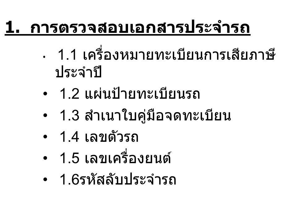 1. การตรวจสอบเอกสารประจำรถ