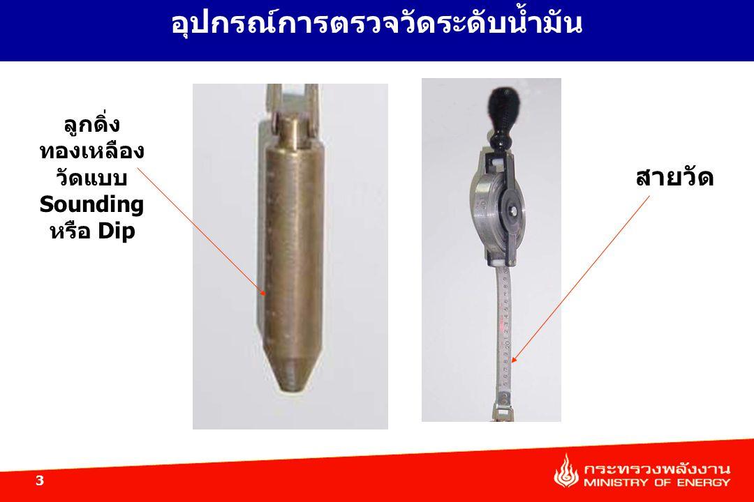 อุปกรณ์การตรวจวัดระดับน้ำมัน ลูกดิ่งทองเหลืองวัดแบบSounding หรือ Dip
