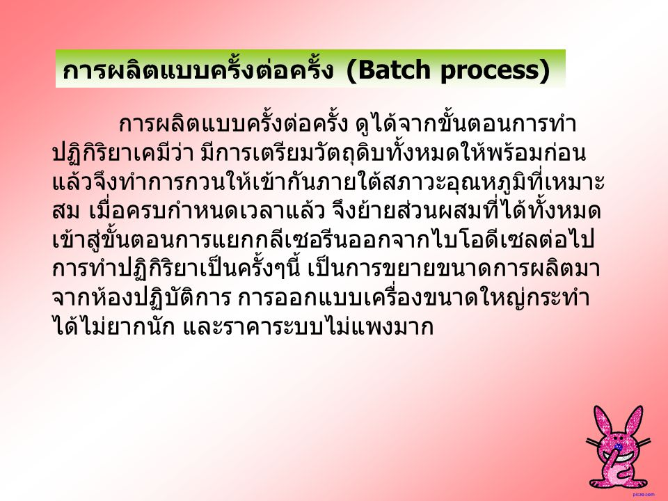 การผลิตแบบครั้งต่อครั้ง (Batch process)