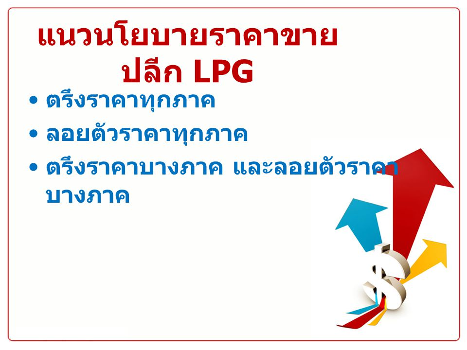 แนวนโยบายราคาขายปลีก LPG