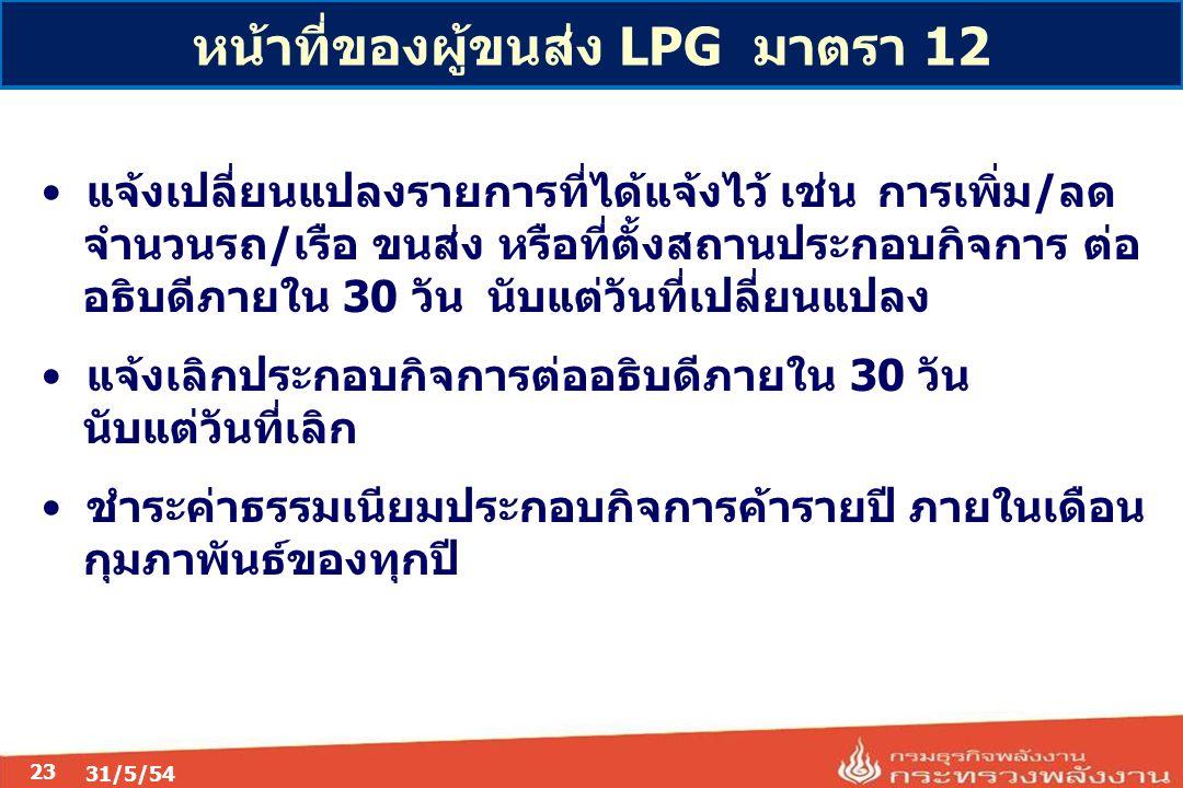 หน้าที่ของผู้ขนส่ง LPG มาตรา 12