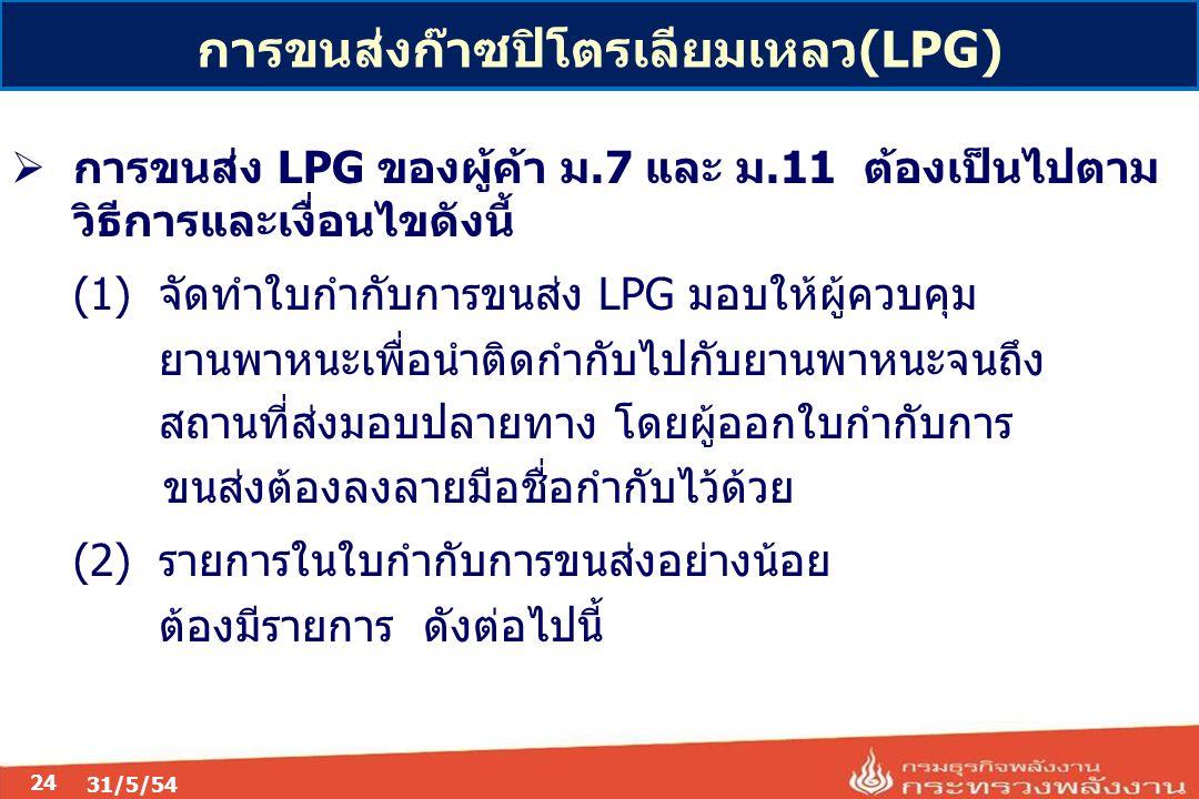 การขนส่งก๊าซปิโตรเลียมเหลว(LPG)